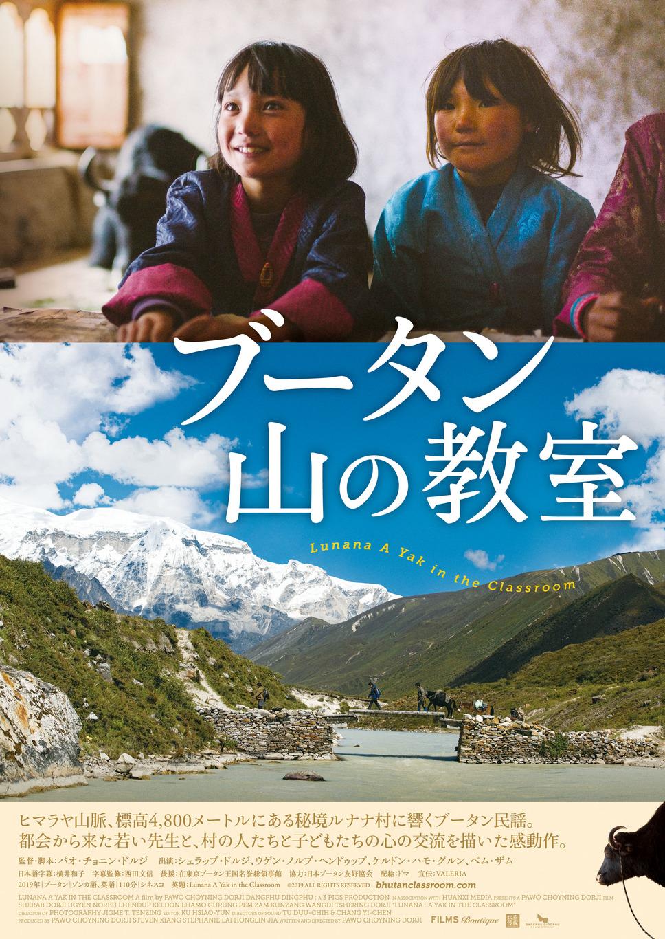 ブータン山の教室